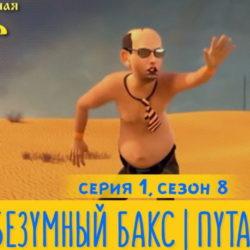 Сказочная Русь 8 сезон