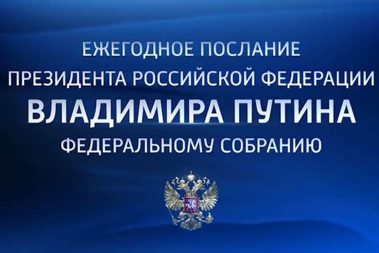Послание Президента Федеральному Собранию от 01.12.2016 смотреть онлайн. Россия 1
