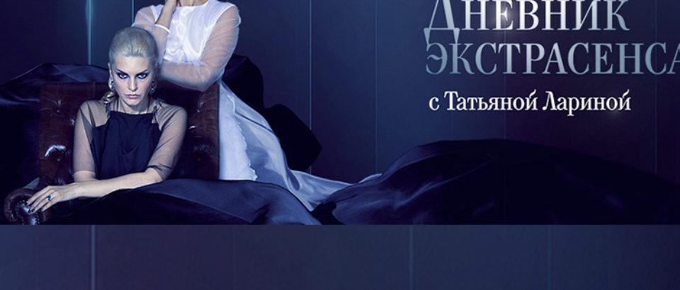 Дневник экстрасенса с Татьяной Лариной смотреть онлайн 18.01.2019. ТВ 3