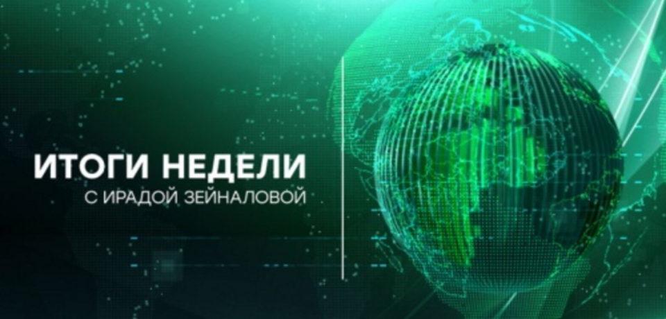 Итоги недели с Ирадой Зейналовой 10.02.2019 смотреть онлайн. НТВ