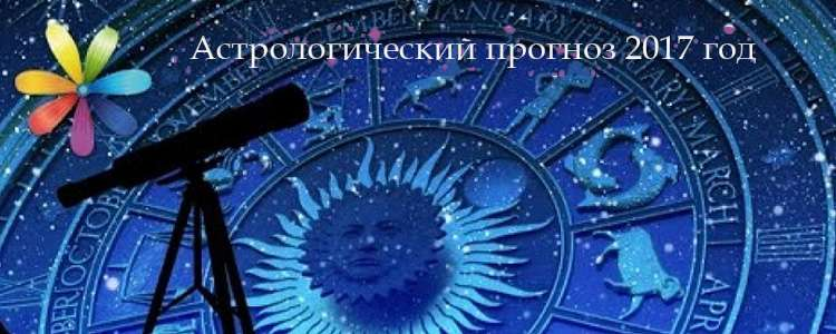 Все буде добре последний выпуск астрологический прогноз 2017 года