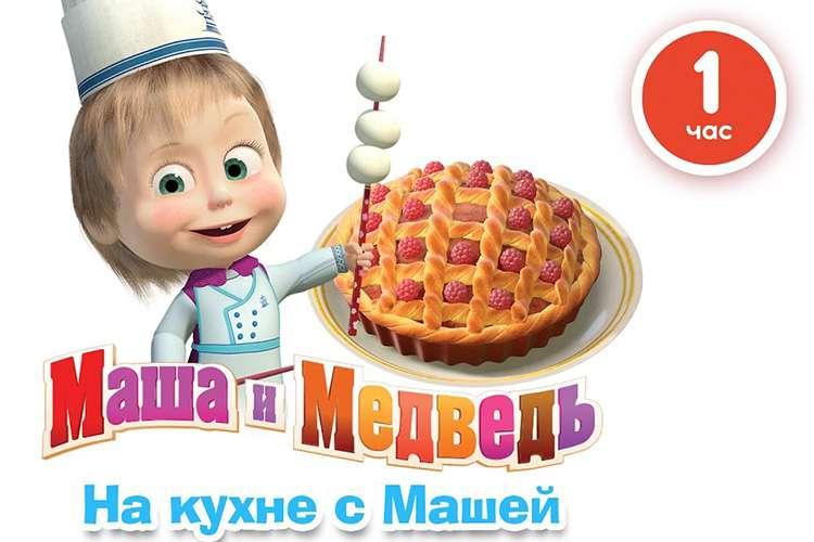 Маша и Медведь все серии подряд. На кухне с Машей!
