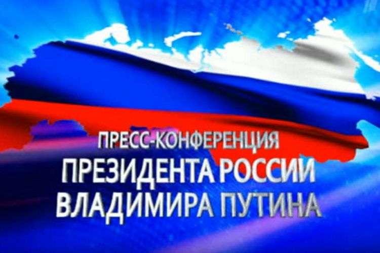 Большая пресс-конференция президента РФ Владимира Путина 23 декабря 2016
