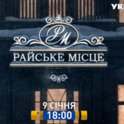 Райское место - сериал канал Украина