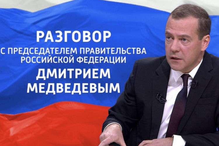 Разговор с Дмитрием Медведевым от 15.12.2016 года. Россия 1