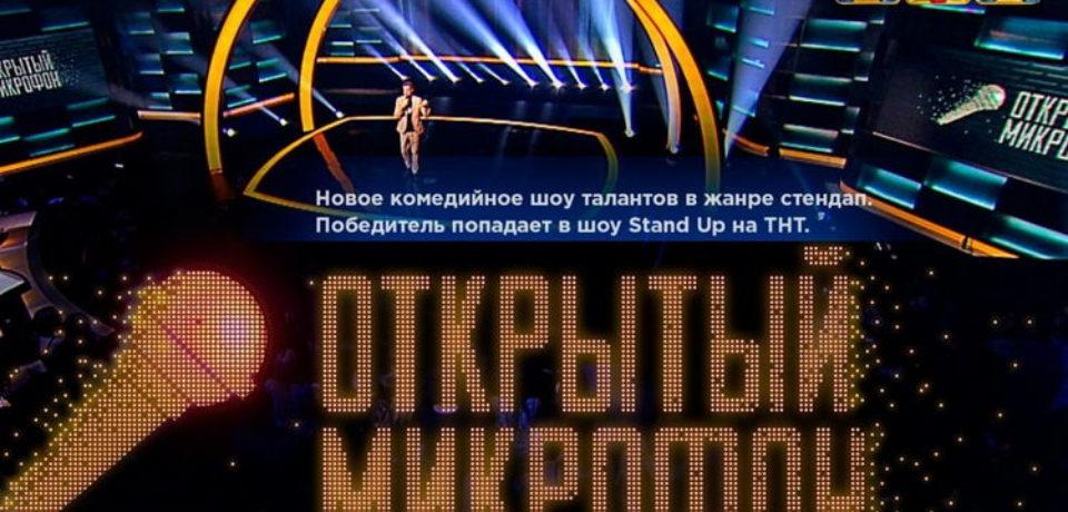 Открытый микрофон 3 от 24.08.2018 смотреть онлайн. ТНТ
