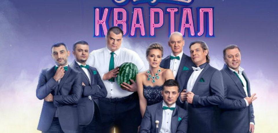 Вечерний Квартал 2018 смотреть онлайн 1+1. Серия от 17.03.2018