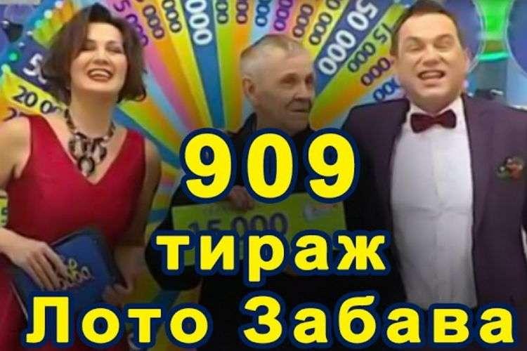 http://sigolki.com/wp-content/uploads/2017/01/loto-zabava-08-01-2017-rezultat-tirazha-909.jpg