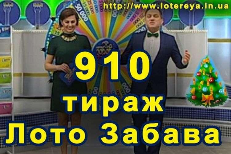 http://sigolki.com/wp-content/uploads/2017/01/loto-zabava-15-01-2017-rezultat-tirazha-910.jpg