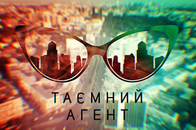 ТАЙНЫЙ АГЕНТ новый выпуск