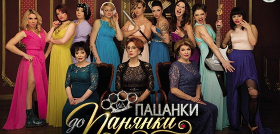 Панянка-Селянка от 11.05.2017 сезон 7. Барышня-крестьянка на ТЕТ