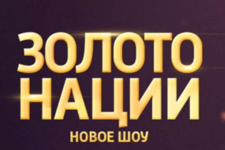 Золото нации 27.05.2017 смотреть онлайн Россия 1