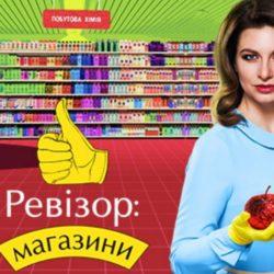 Ревизор: Магазины все выпуски. Украина