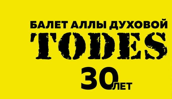 Концерт 30 лет балету Тодес