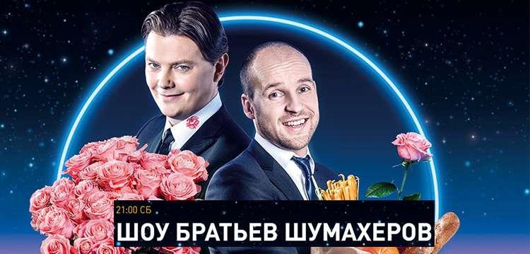 Шоу Братьев Шумахеров 15.09.2018 (обновляется) все выпуски смотреть онлайн. Украина