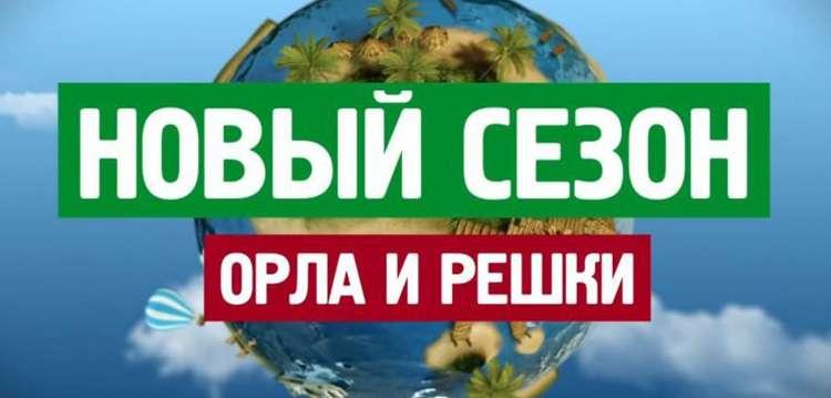 Орел и Решка Райские страны 15 сезон