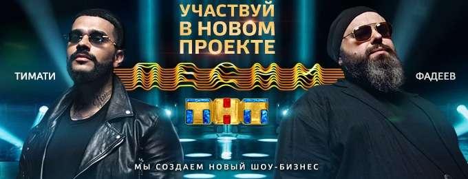 Песни на ТНТ новый выпуск