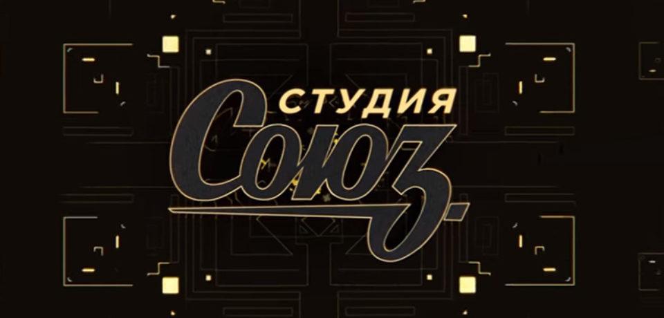 Студия Союз 31.01.2019 смотреть онлайн. ТНТ