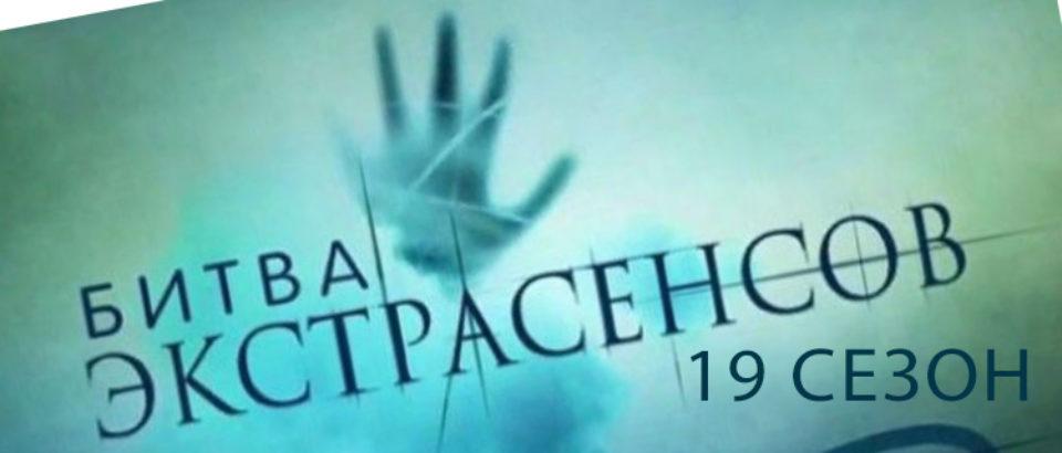 Битва экстрасенсов от 12.01.2019