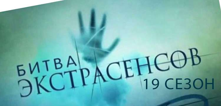 Битва экстрасенсов 19 сезон на ТНТ