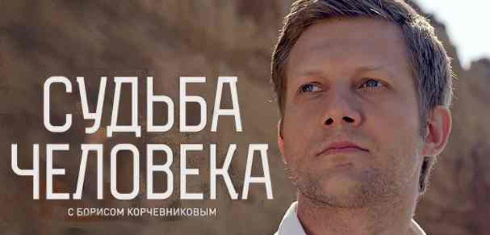 Судьба человека с Корчевниковым от 4.02.2019 смотреть онлайн