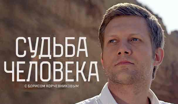 Судьба человека с Корчевниковым