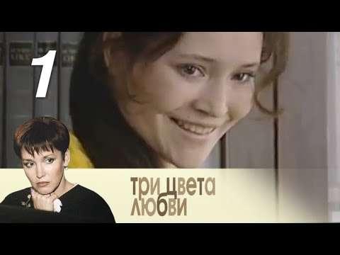 Три цвета любви. 1 серия (2003). Мелодрама @ Русские сериалы