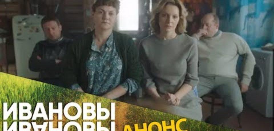 Ивановы Анонс 30 серии