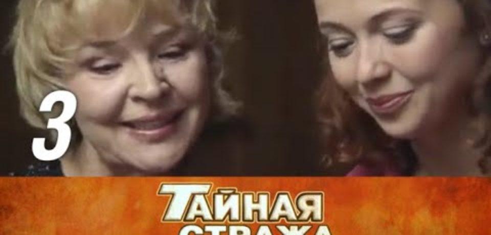 Тайная стража. 3 серия (2005) Детектив, военный фильм @ Русские сериалы
