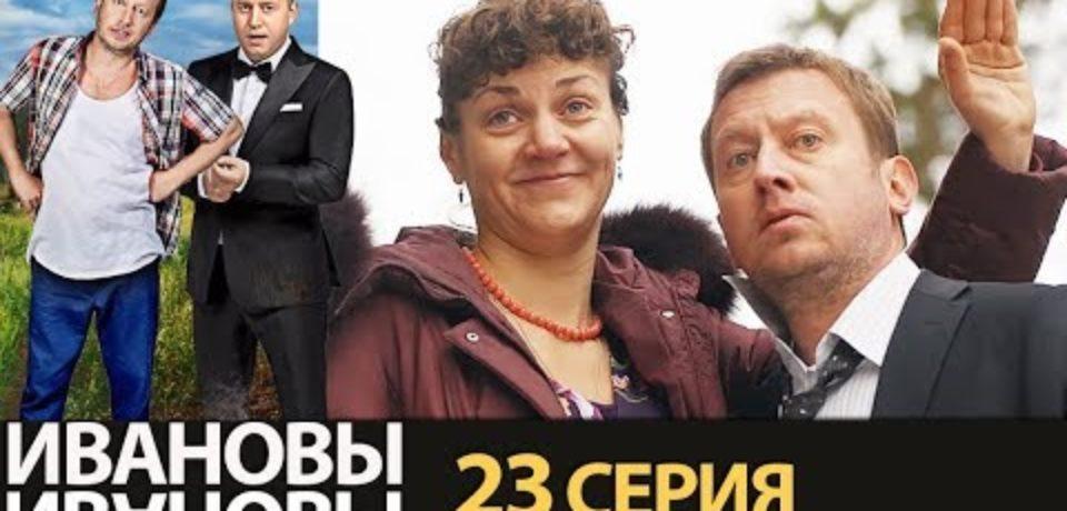 Ивановы – Ивановы – сезон 2 серия 3 – комедийный сериал HD