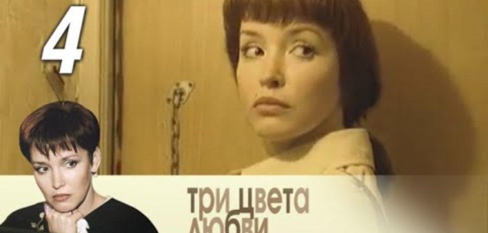 Три цвета любви. 4 серия (2003). Мелодрама @ Русские сериалы