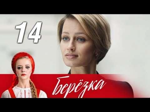 Берёзка. 14 серия (2018) Мелодрама @ Русские сериалы