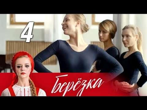 Берёзка. 4 серия (2018) Мелодрама @ Русские сериалы
