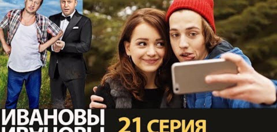 Ивановы – Ивановы –  сезон 2 серия 1 – комедийный сериал HD