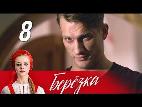 Берёзка. 8 серия (2018) Мелодрама @ Русские сериалы