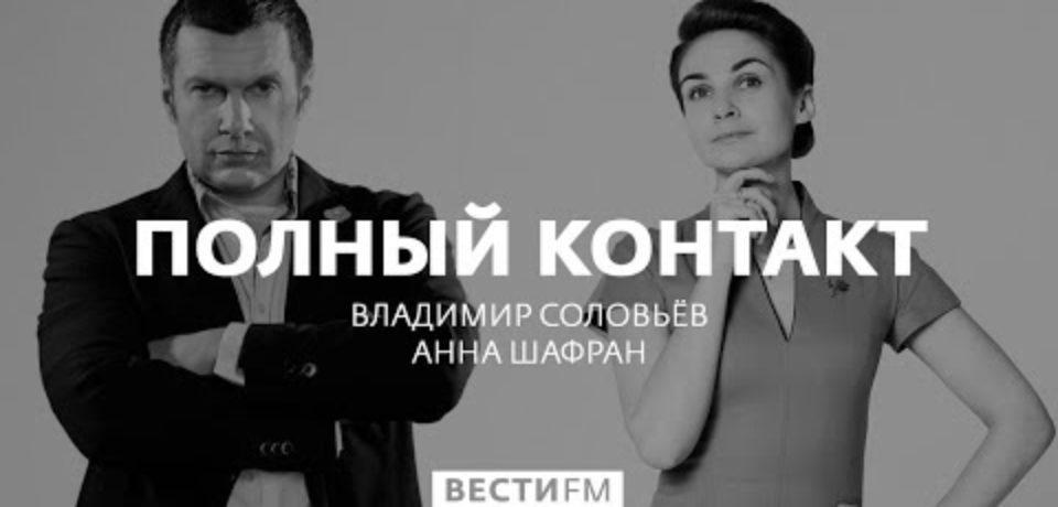 Полный контакт с Владимиром Соловьевым (03.04.18). Полная версия
