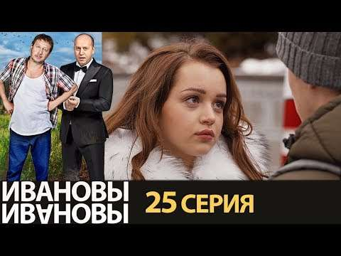 Ивановы – Ивановы –  сезон 2 серия 5 – комедийный сериал HD