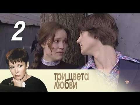 Три цвета любви. 2 серия (2003). Мелодрама @ Русские сериалы