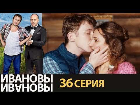 Ивановы – Ивановы – сезон 2 серия 16 – комедийный сериал HD