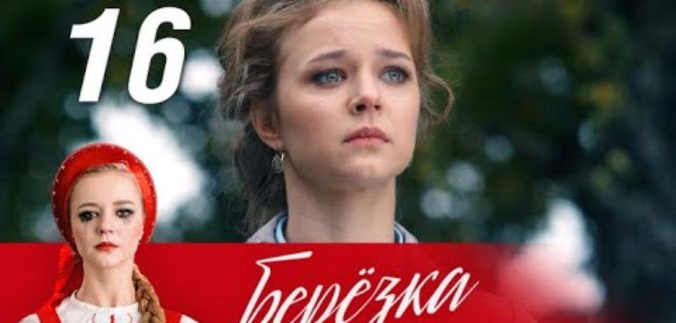 Берёзка. 16 серия (2018) Мелодрама @ Русские сериалы