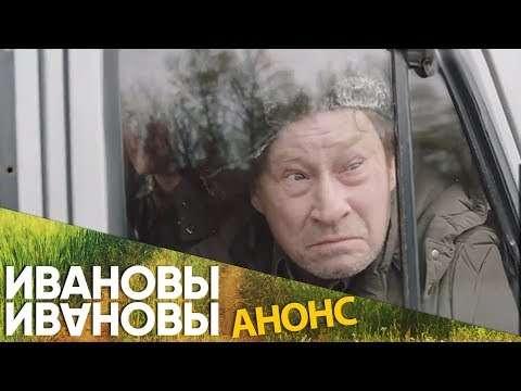 Ивановы – Ивановы – Анонс 29 серии