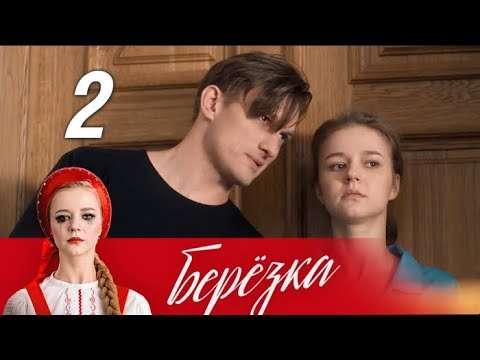 Берёзка. 2 серия (2018) Мелодрама @ Русские сериалы