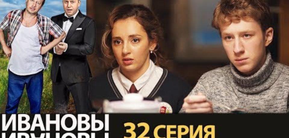 Ивановы – Ивановы – сезон 2 серия 12 – комедийный сериал HD