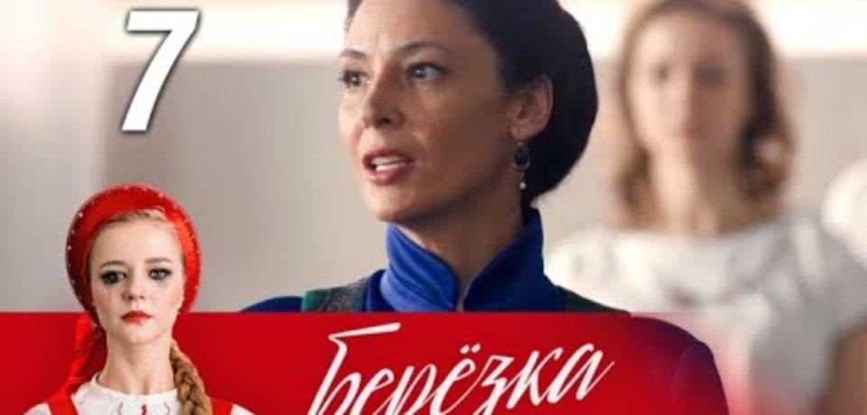Берёзка. 7 серия (2018) Мелодрама @ Русские сериалы