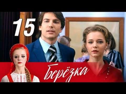 Берёзка. 15 серия (2018) Мелодрама @ Русские сериалы