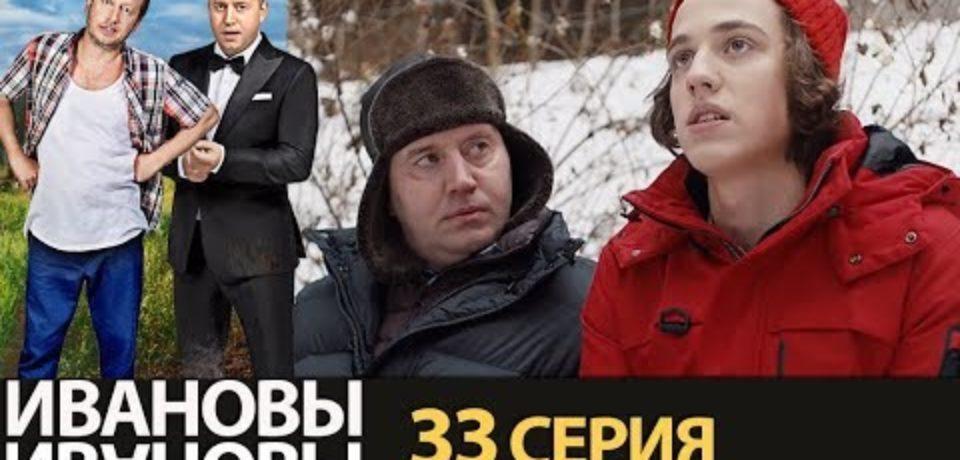 Ивановы – Ивановы – сезон 2 серия 13 – комедийный сериал HD