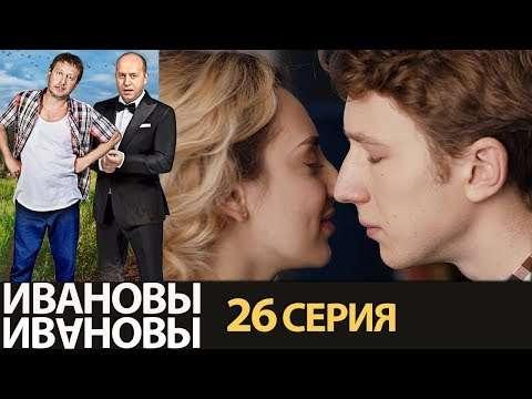 Ивановы – Ивановы –  сезон 2 серия 6  – комедийный сериал HD