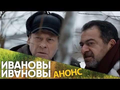 Ивановы – Ивановы – Анонс 34 серии
