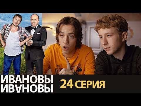 Ивановы – Ивановы – сезон 2 серия 4 – комедийный сериал HD