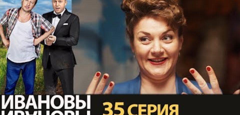 Ивановы – Ивановы – сезон 2 серия 15 – комедийный сериал HD